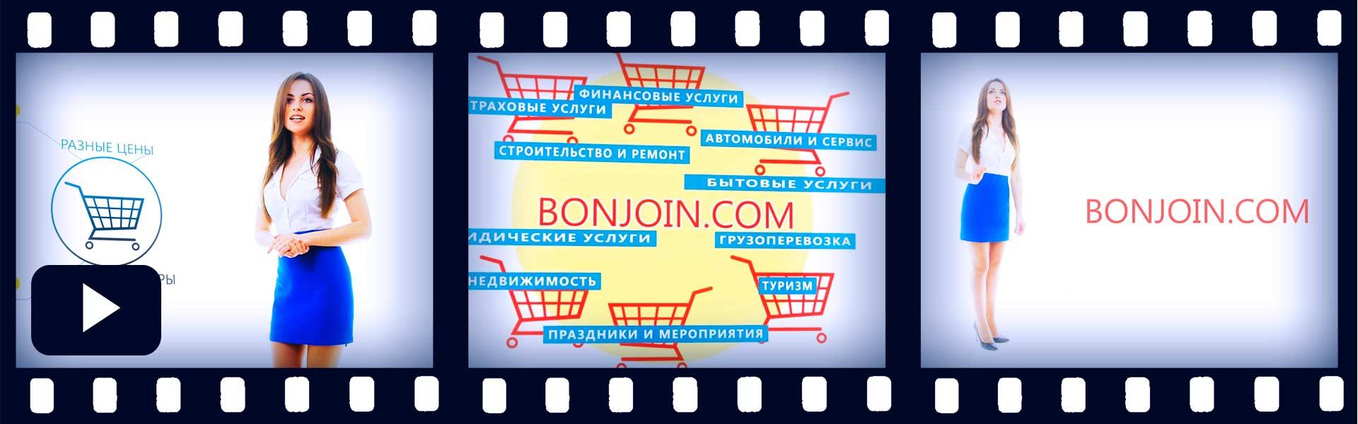 Рекламный ролик для сайта bonjoin.com