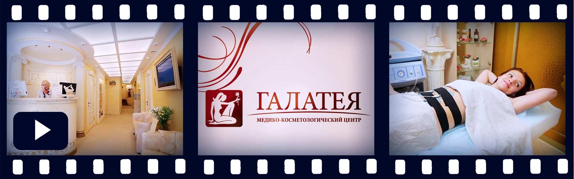 Рекламный фильм салона красоты «Галатея»