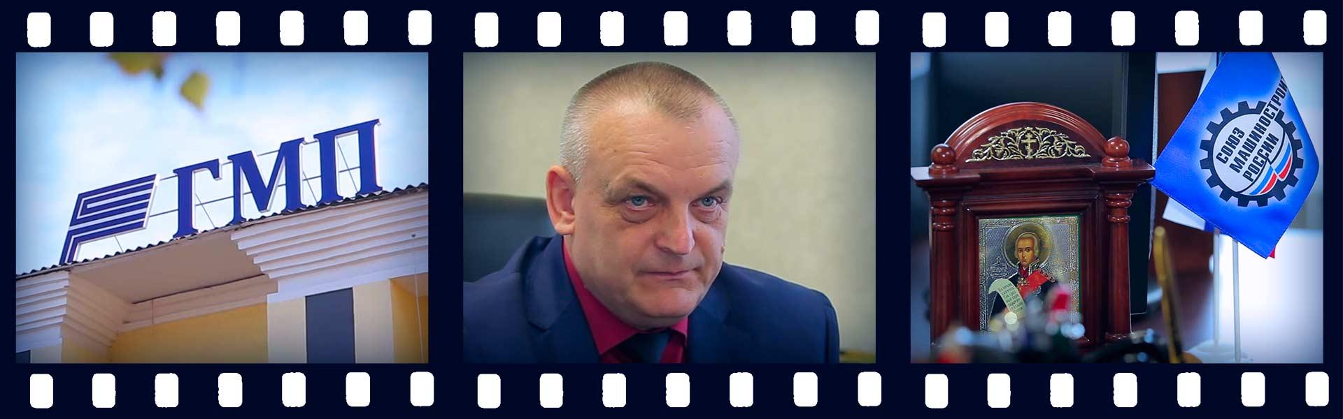 Корпоративный фильм для завода «ГидроМетПрибор»