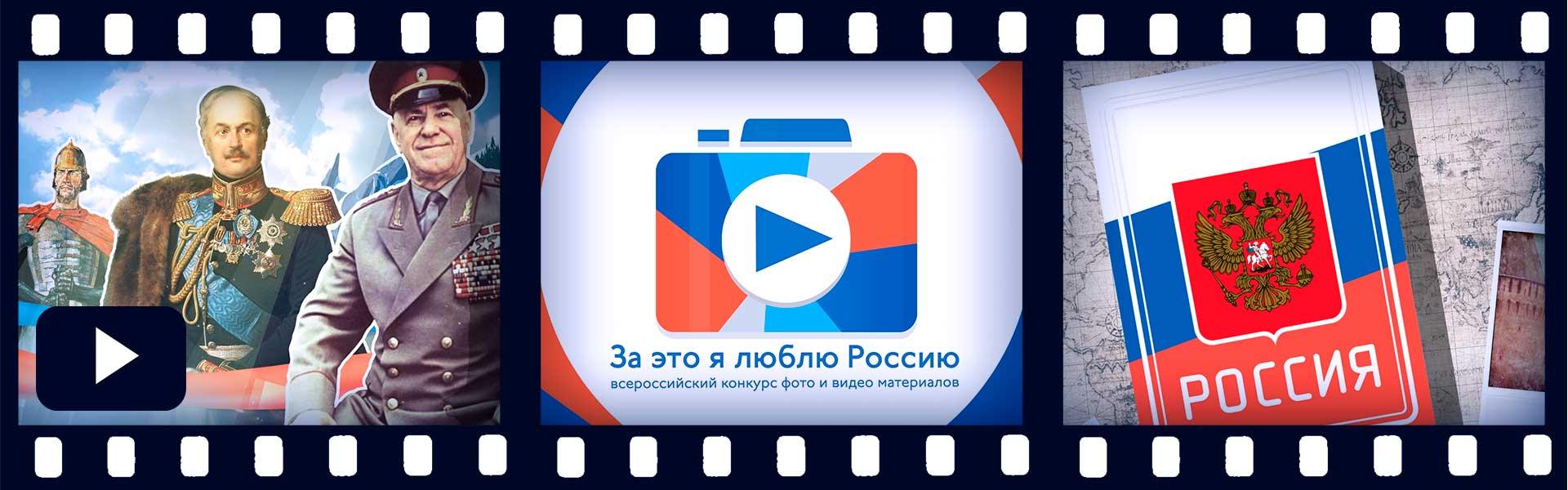 """Конкурс фото и видеоматериалов """"За это я люблю Россию"""""""