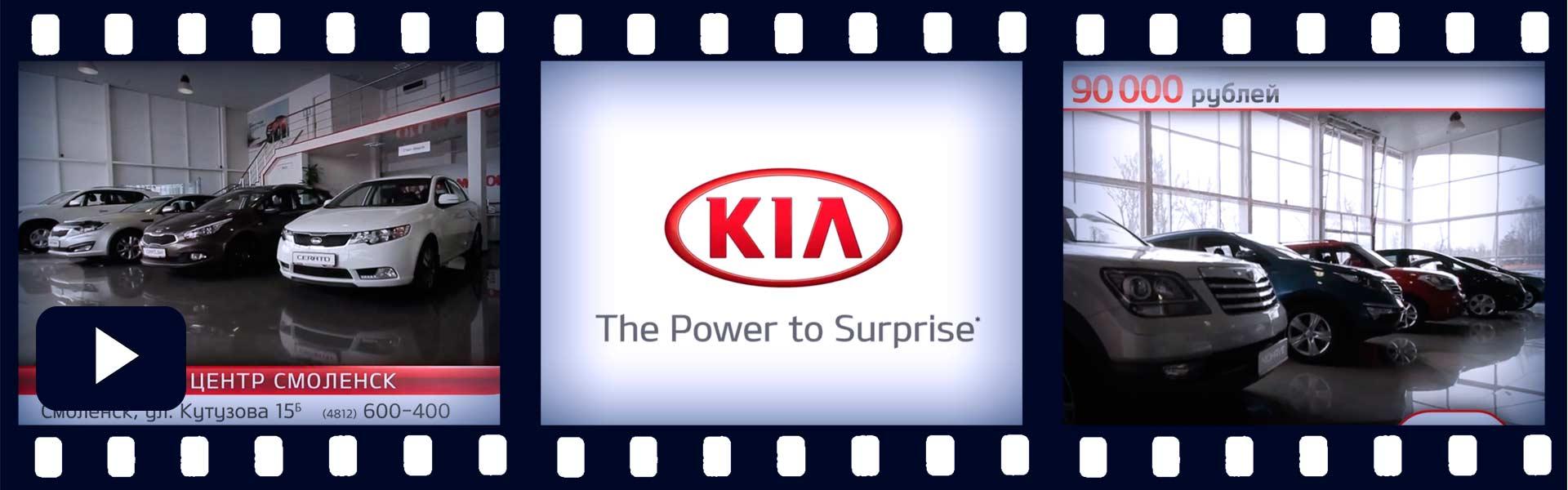 Телереклама автосалона «KIA»
