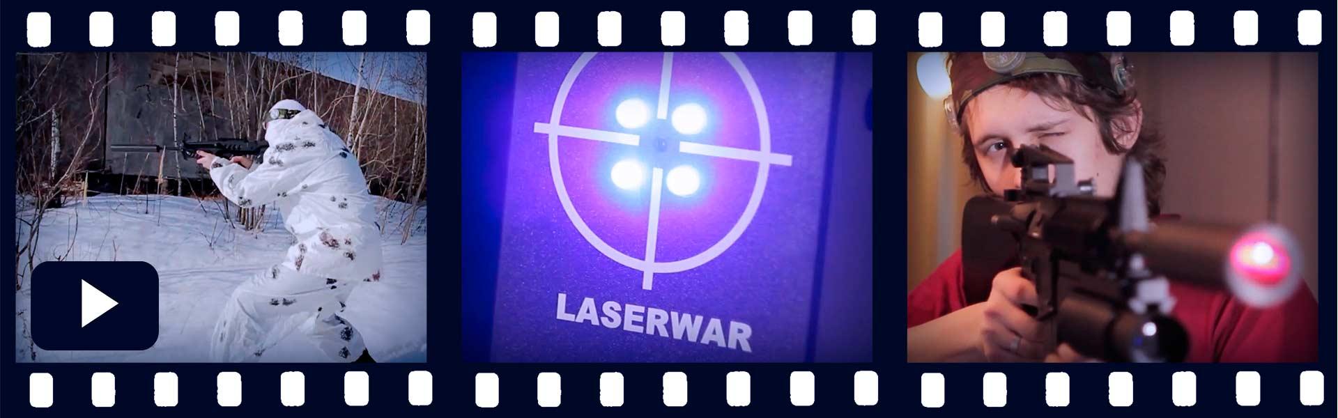 Видеоролик «Лазертаг оборудование» компании «Laserwar»