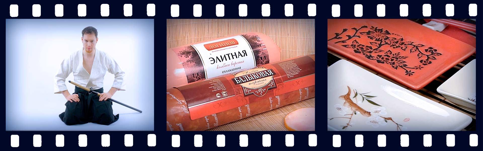 "телереклама колбас ""Логинов"""