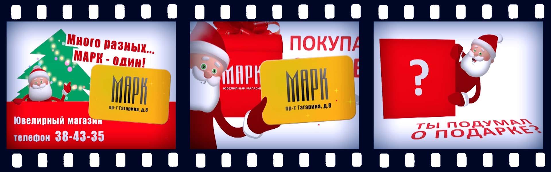 Новогодняя телереклама салона ювелирных украшений «Марк»