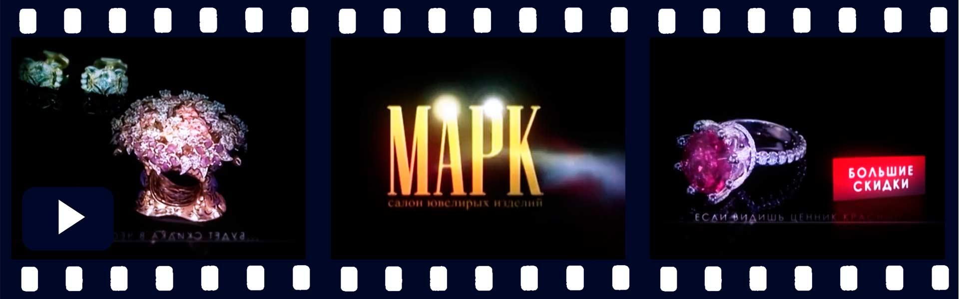 Телереклама для салона ювелирных украшений «Марк»