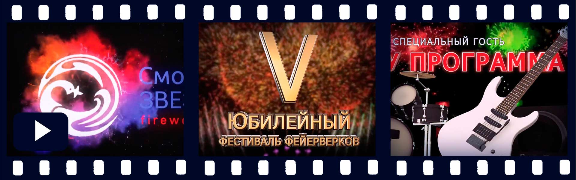 "Телереклама для фестиваля ""Смоленский звездопад"""