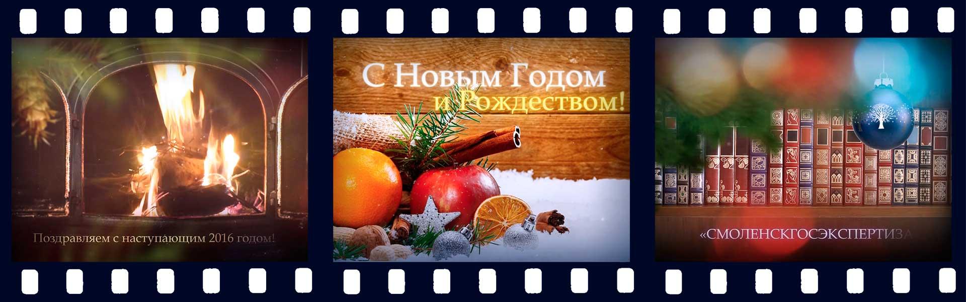 """Новогодняя открытка """"СмоленскГосЭкспертиза"""""""