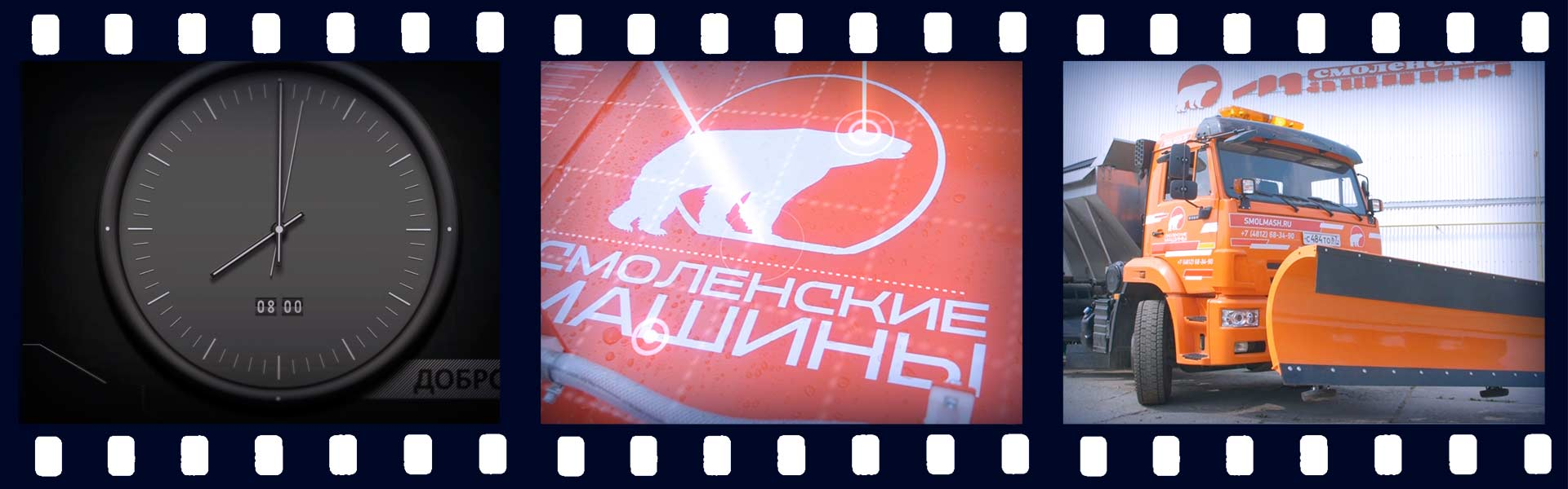 Корпоративный фильм и имиджевый ролик «Смоленские Машины»