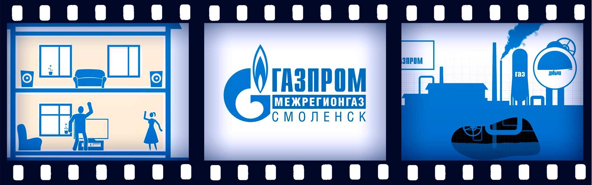 Стильная инфографика для «ГАЗПРОМ МЕЖРЕГИОНГАЗ СМОЛЕНСК»