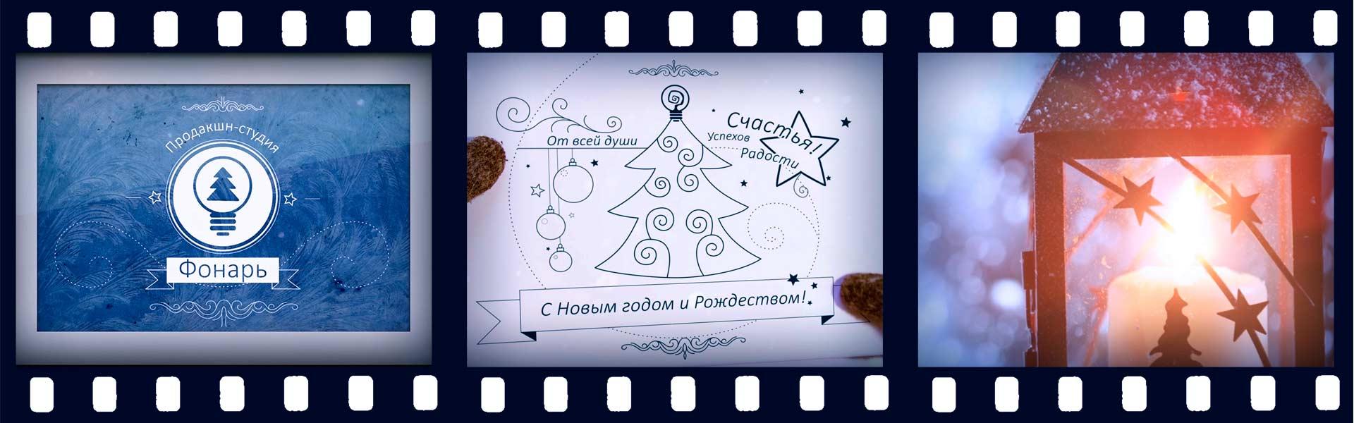 Новогодняя видеооткрытка «От Фонаря», 2016 год