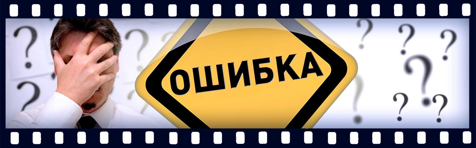 Типичные ошибки и заблуждения заказчика видеорекламы