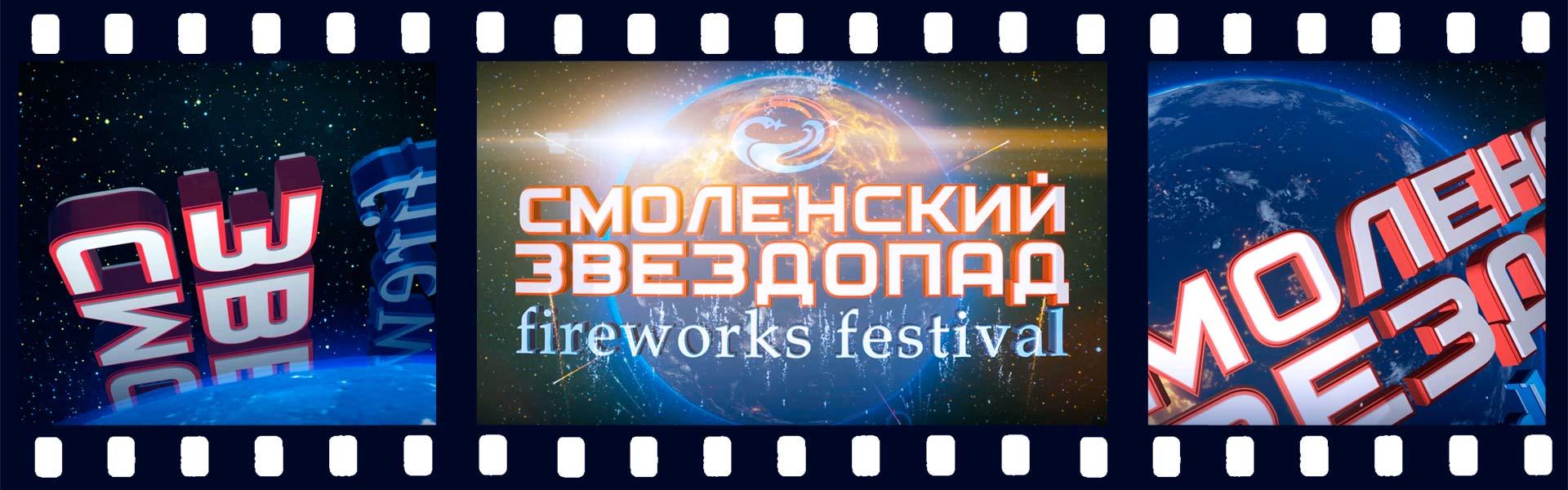 Рекламный графический ролик «Смоленский Звездопад 2016»