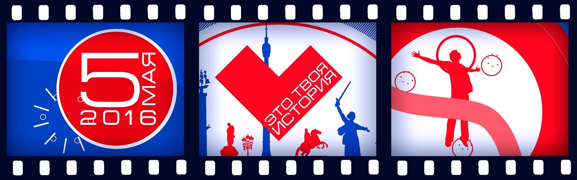 Промо «Квест: За мной Россия»