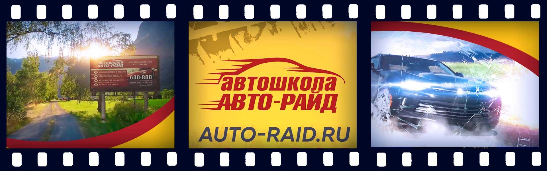 Рекламный видеоролик автошколы «Авто-Райд»