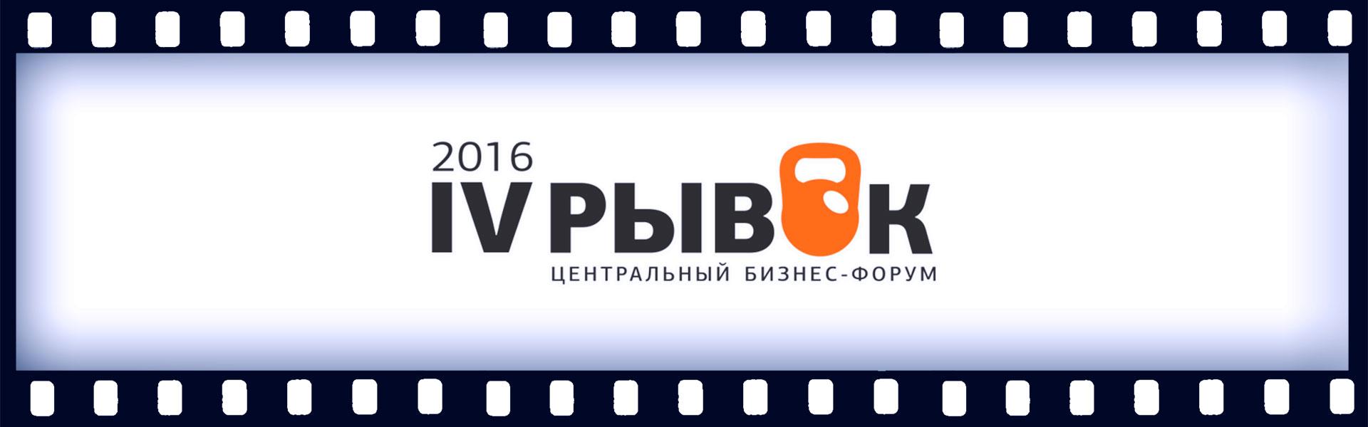 Экономический форум «Рывок 2016» и стартап-школа «Сделай Рывок»
