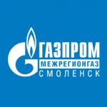 Межрегионгаз Смоленск