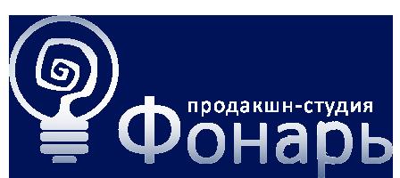 продакшн-студия «Фонарь»