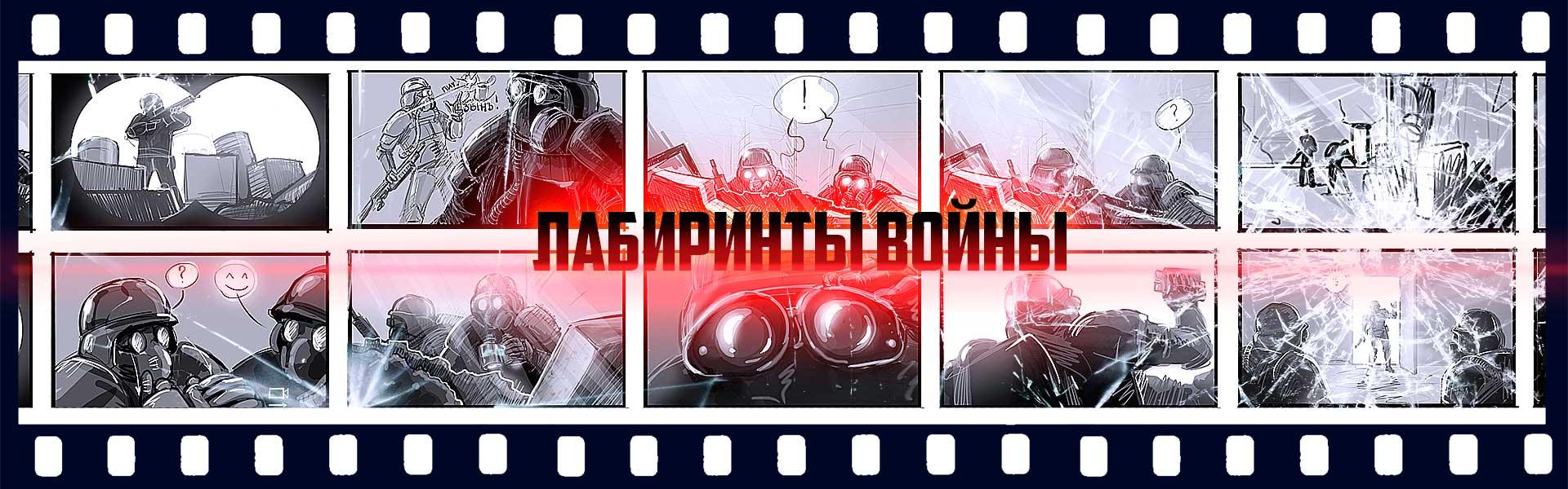 Пилотному выпуску «Лабиринтов Войны» БЫТЬ!