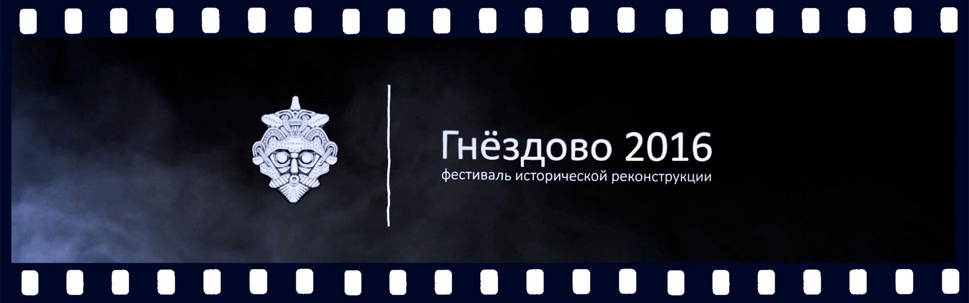 Видеоотчет, фестиваль исторической реконструкции «Гнёздово»