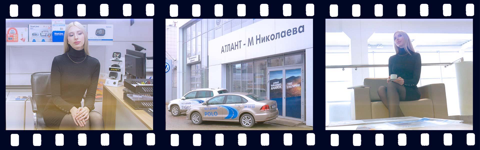 Видеоролики для автосалона «Атлант-М Николаева»