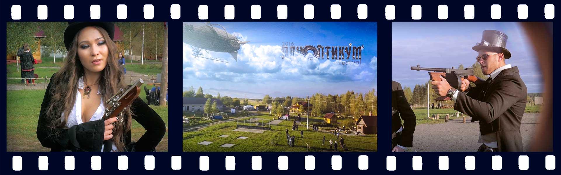 Фестиваль стимпанк культуры «Паноптикум 2016», видеоотчет.