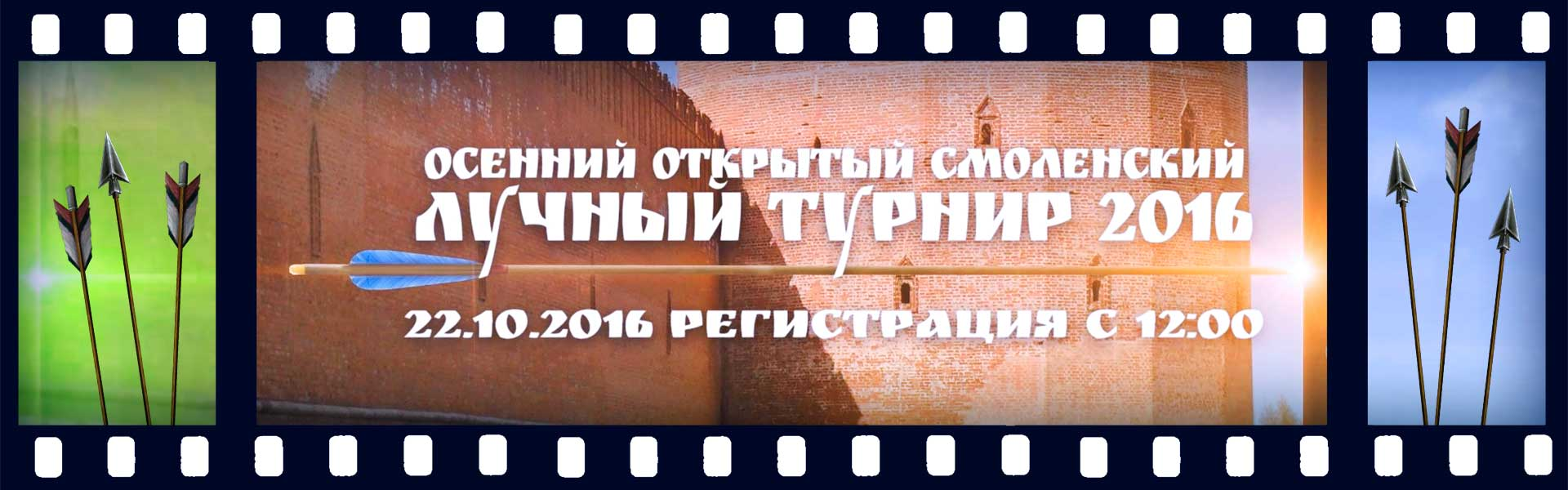 Осенний турнир по стрельбе из лука, Смоленск 2016