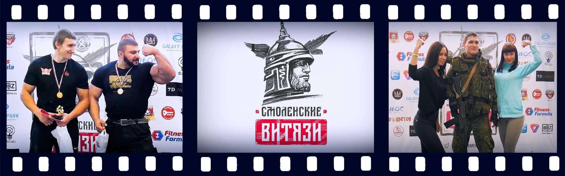 Видеорепортаж со спортивно-исторического фестиваля «Смоленские Витязи»