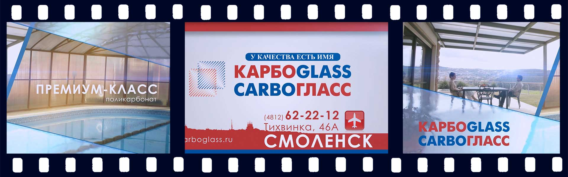Телереклама «Карбогласс»
