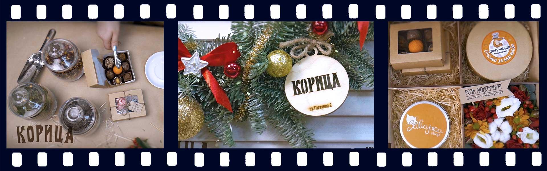 Телереклама магазина вкусных подарков «Корица»