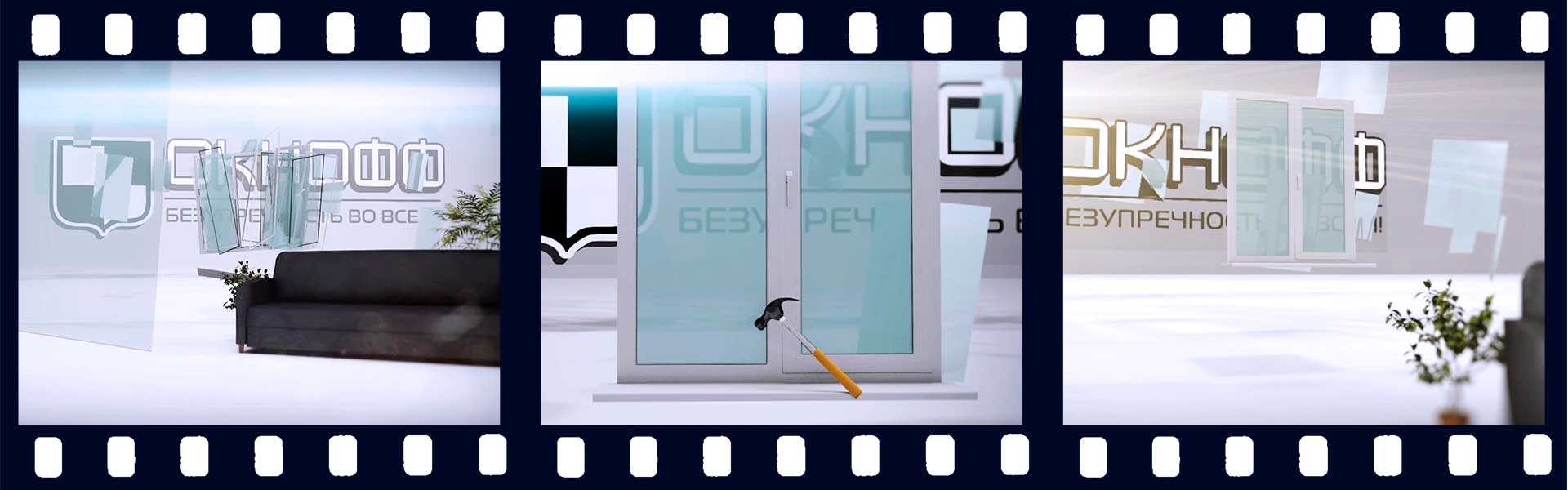 Телевизионная реклама акции от Торгового Дома «Окнофф»