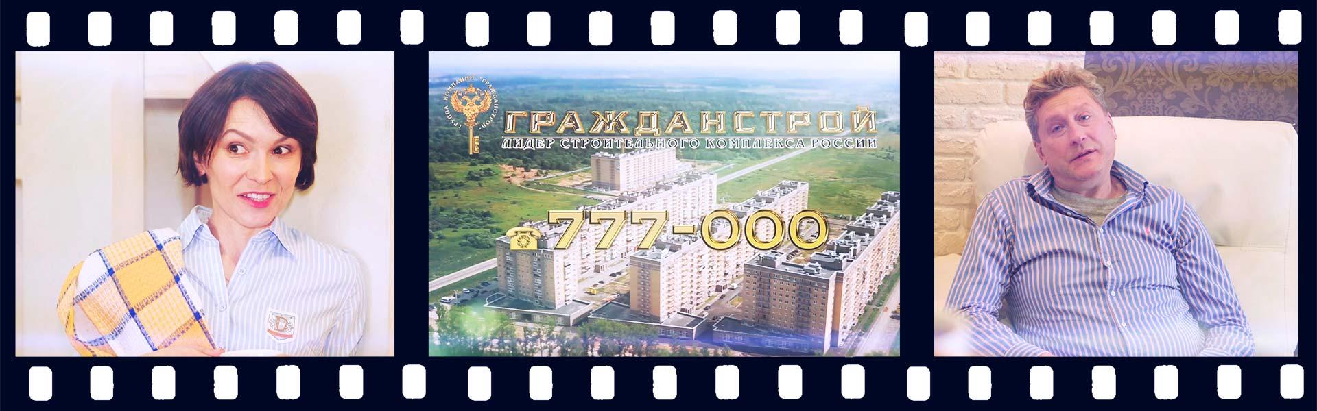 Серия постановочных рекламных роликов «ГРАЖДАНСТРОЙ»