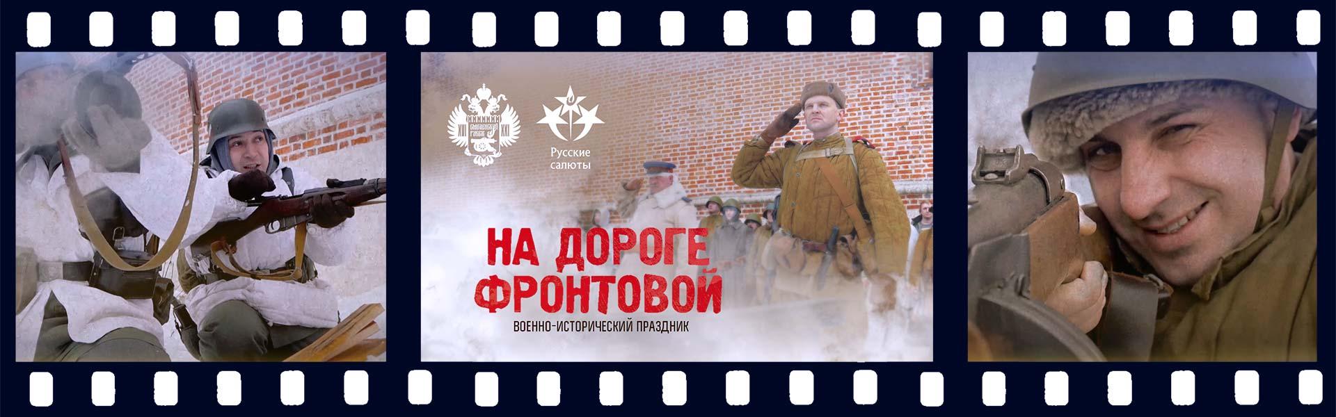 Реконструкция на военно-историческом празднике «На дороге фронтовой» в Смоленске