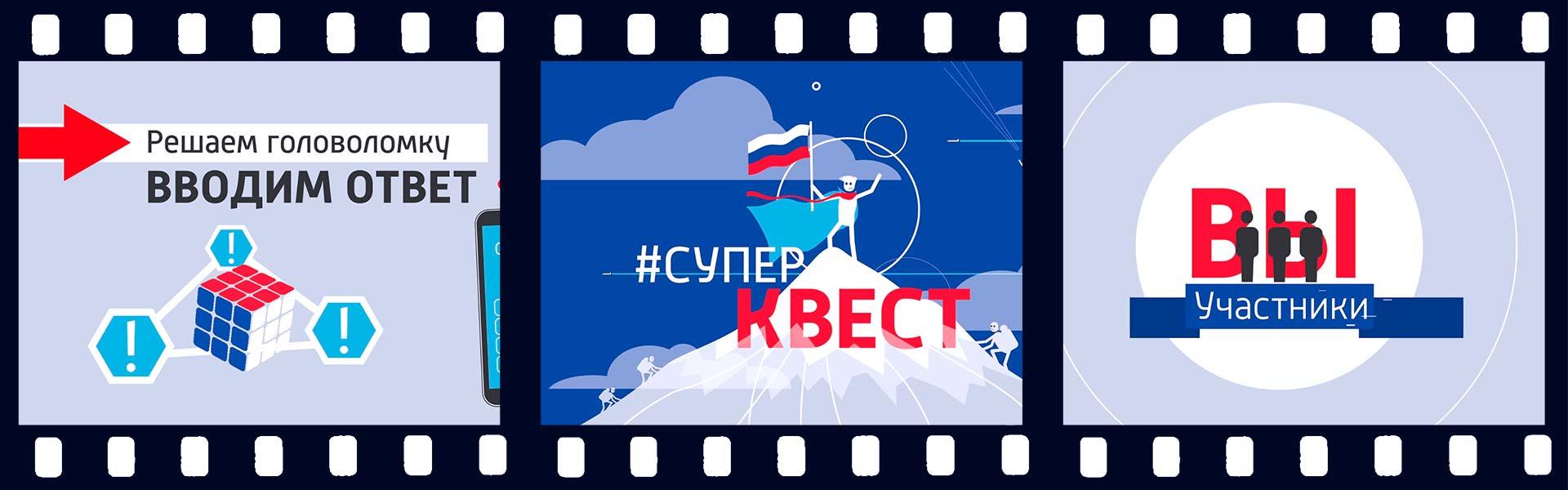 Квест: За мной Россия, 2017