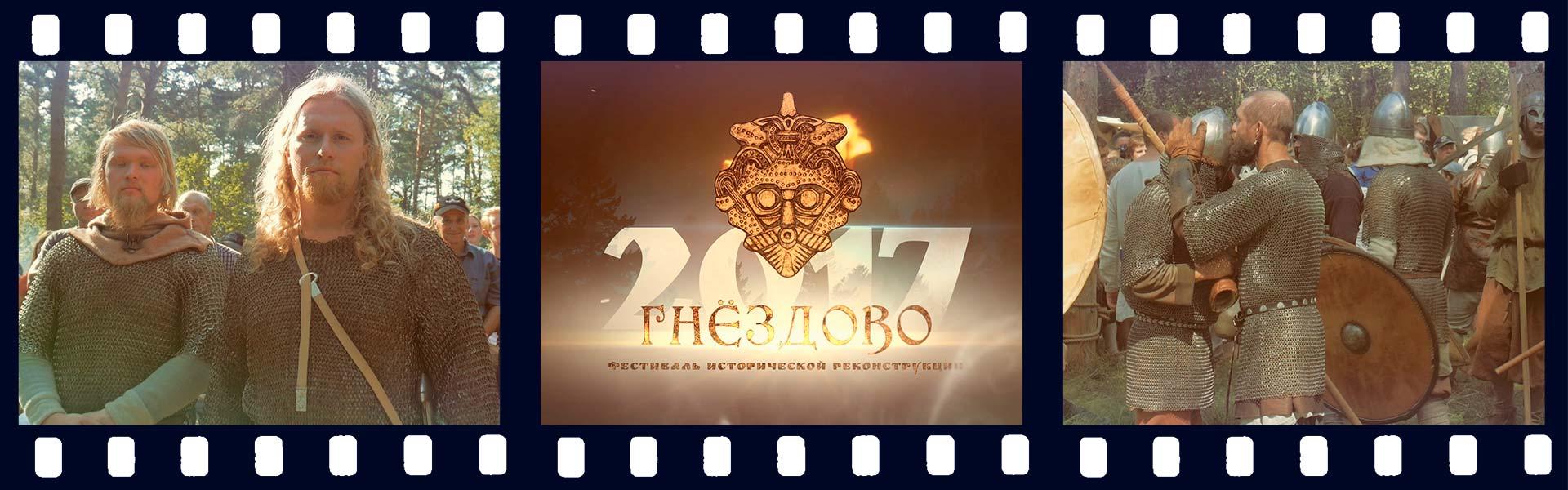 """Фестиваль исторической реконструкции """"Гнездово 2017"""""""