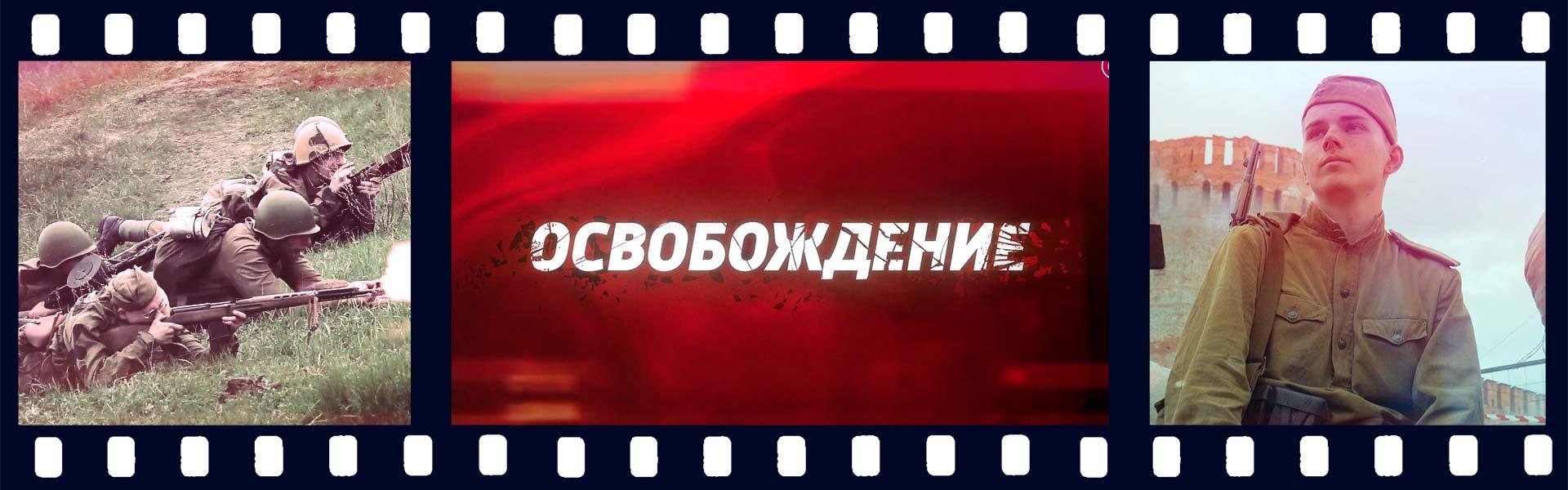 """Историческая реконструкция: """"Освобождение, 1943"""""""