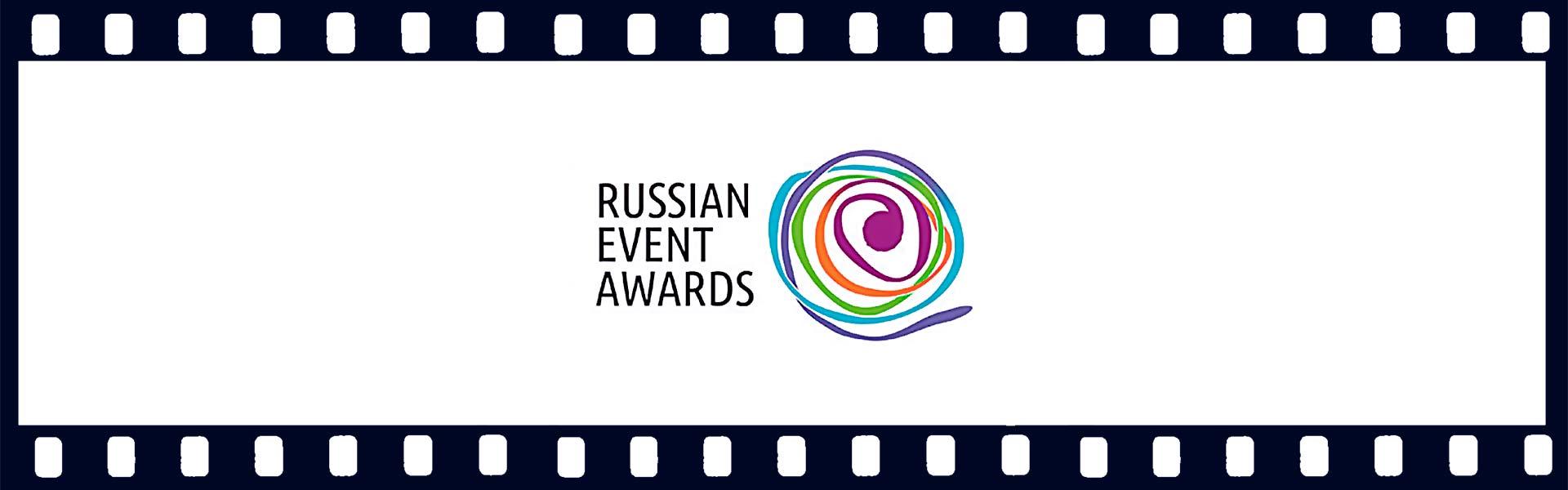 Национальная премии в области событийного туризма «Russian Event Awards» 2017 года