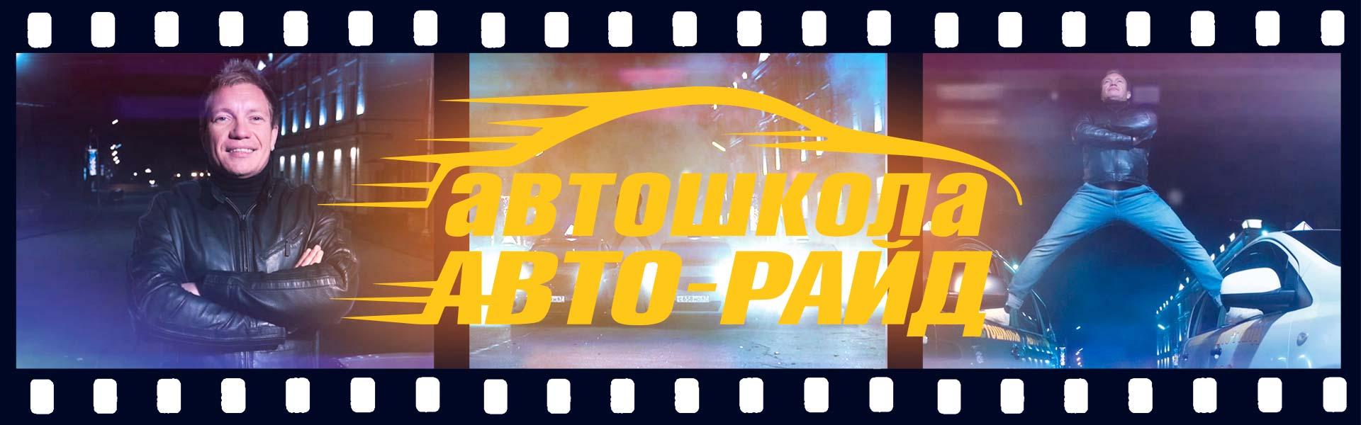 Рекламный видеоролик для автошколы «Авто-райд»