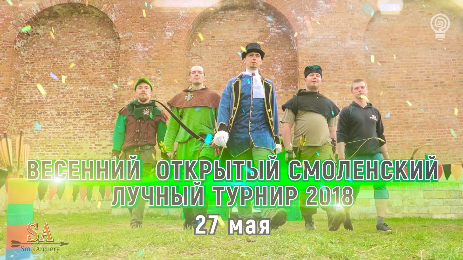 анонс лучный турнир 5-2018